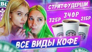 СКУПИЛИ ВЕСЬ СТАРБАКС // СТРИТФУДЕРШИ