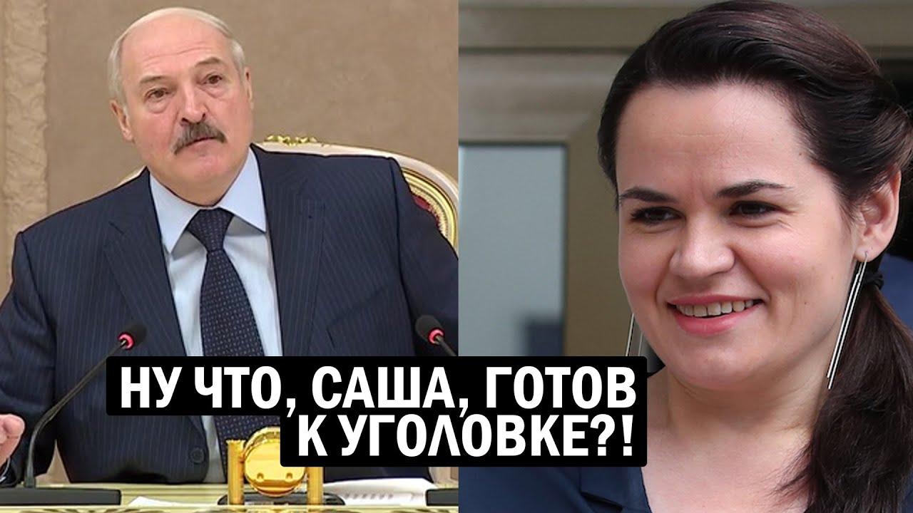 СРОЧНО! Лукашенко готовят к УГОЛОВНОМУ ДЕЛУ! Новая власть НАКАЖЕТ? Беларусь не может ПОВЕРИТЬ!