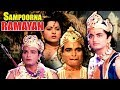 Sampoorna Ramayan Full Movie | Hindi Devotional Movie