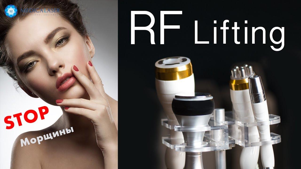 RF-лифтинг: виды процедуры, показания, противопоказания, эффект
