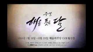 """[Trailer] """"The Moon That Embraces The Sun"""" Musical  - Kyuhyun"""