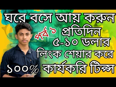 adf.ly! how to make a account? How to Make Money Online Fast 2017 [Bangla Tutorial]