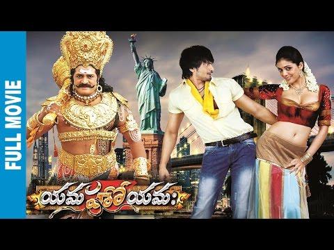 Yamaho Yama Telugu Full Movie   Sairam Shankar   Srihari   Parvathi Melton   Sanjjanaa