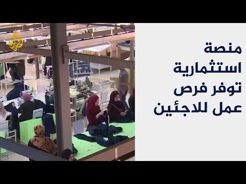 مساع لتأسيس منصة استثمارية توفر فرص عمل للاجئين  - 13:54-2018 / 10 / 22