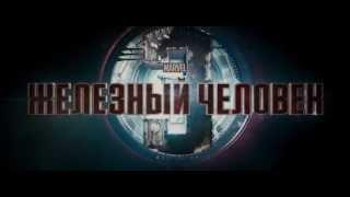 Фильм Железный человек 3 (трейлер для TB-спорт на русском)