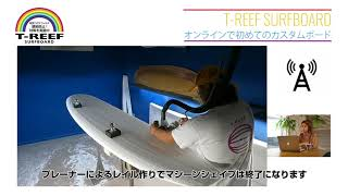 【New Challenge】T-REEF Surfboard Online Shape