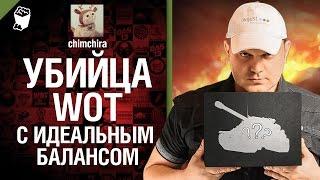 Убийца WoT с идеальным балансом - Тема закрыта №2 - от Chimchira [World of Tanks]