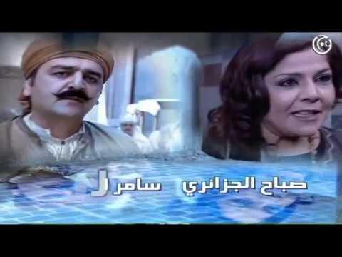 مسلسل باب الحارة الجزء 1 الاول الحلقة 1 الاولى │ Bab Al Hara season 1