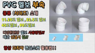 PVC엘보 종류 사이즈 소개  (11.25도 22.5도…