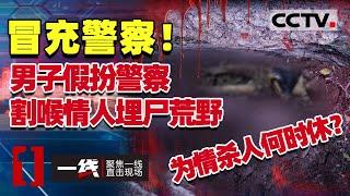 《一线》死不瞑目!女子惨遭情人割喉 尸体被埋荒野 20201113 | CCTV社会与法 - YouTube