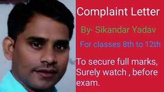 Complaint Letter /Letter of Complaint /Complaint letter for classes 8th to 12th. By-Sikandar Yadav