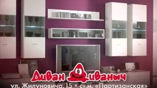 Диван-Диваныч, Магазин «Хороший Сервис»(, 2014-03-12T13:33:15.000Z)
