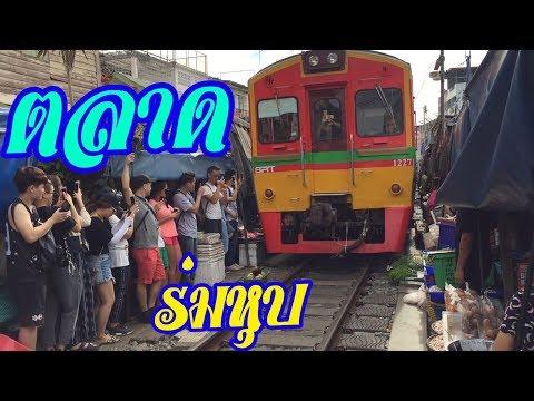 ตลาดร่มหุบ ตลาดที่น่าหวาดเสียวที่สุดในโลก UNSEEN THAILAND