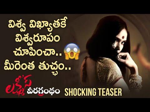 Lakshmi's Veera Grandham Teaser | Lakshmi Parvathi Shocking Comments on Sr NTR | Telugu FilmNagar