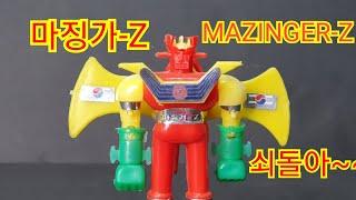 mazingerz#마징가#레트로#슈퍼로봇 고전장난감 소개 입니다.^^