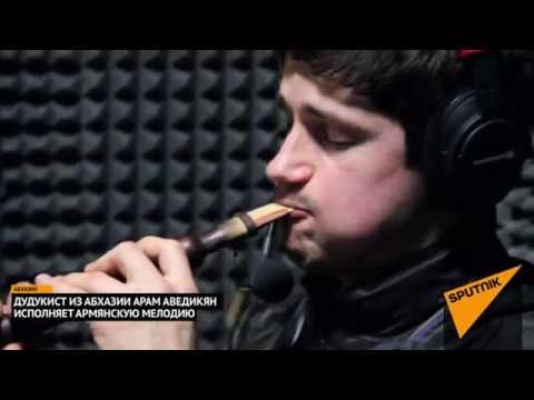 Дудукист из Абхазии Арам Аведикян исполняет армянскую мелодию