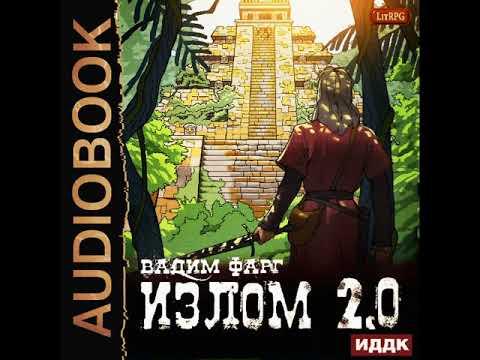 2001586 Аудиокнига. Фарг Вадим