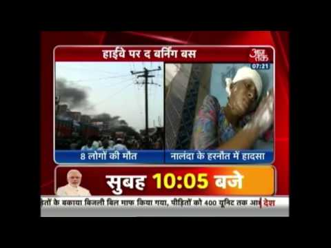 Aaj Subah: Bus Catches Fire In Bihar's Nalanda, leaves 8 Dead, 12 Injured