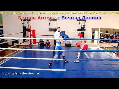 Ветров Антон (Бирюсинск) vs Бочило Даниил (Тайшет)