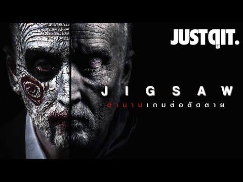รู้ไว้ก่อนดู: JIGSAW เกมต่อตัดตาย (สปอยล์)  #JUSTดูIT