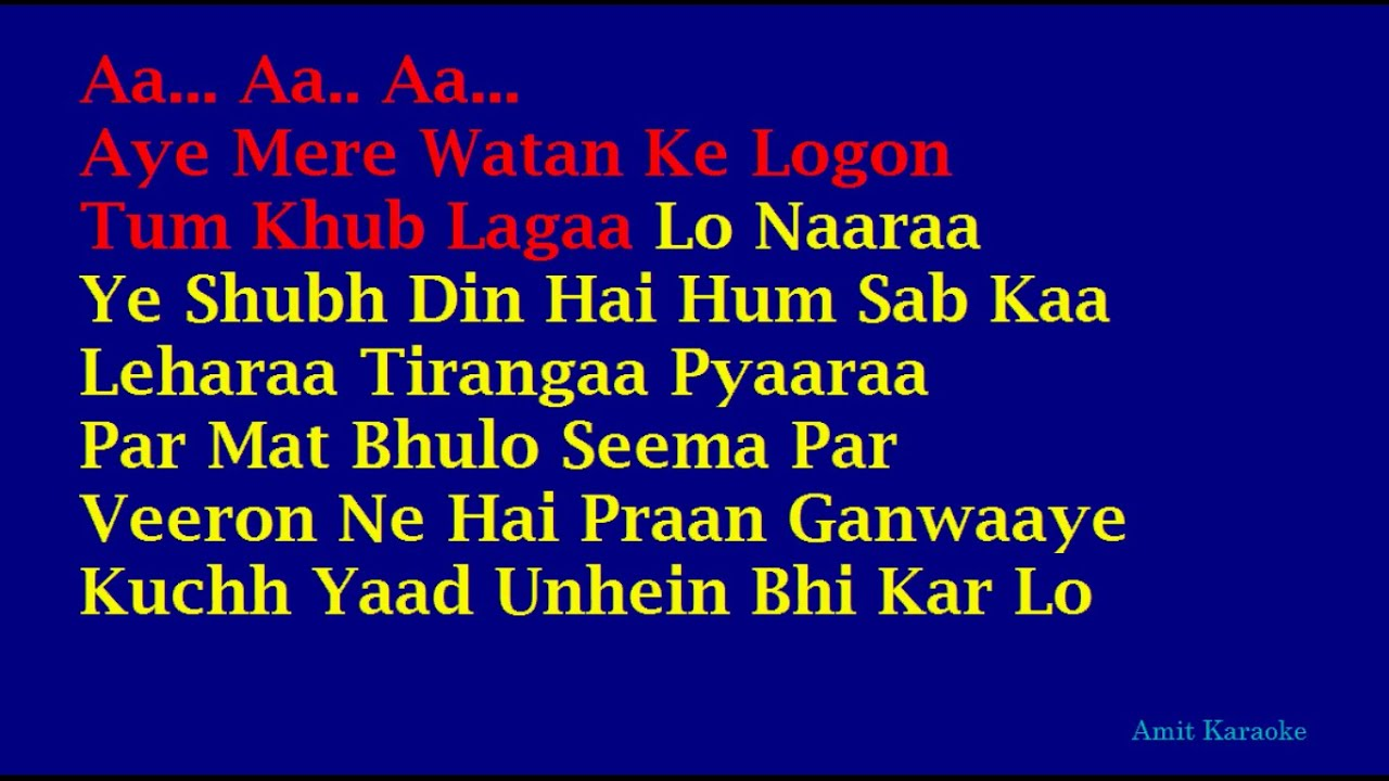 AE MERE WATAN KE LOGON LYRICS TRANSLATION - English ...
