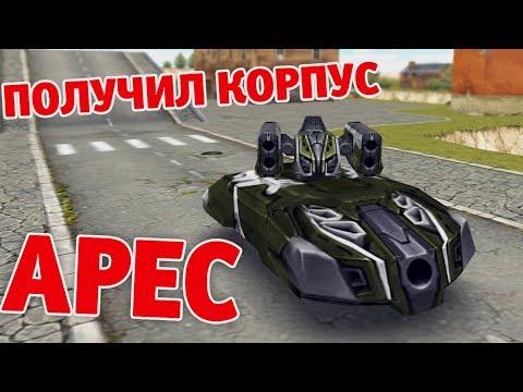 ПОЛУЧИЛ НОВЫЙ КОРПУС АРЕС | ТАНКИ ОНЛАЙН