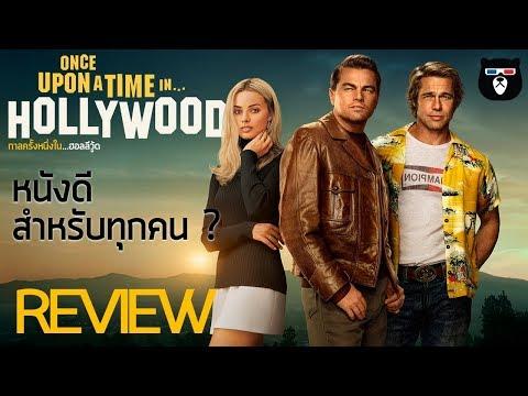 รีวิวหนัง   Once Upon A Time In Hollywood   หนังดีของทุกคน ?
