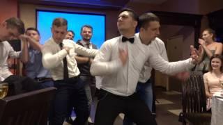 Зажигательный танец друзей жениха под песню Он тебя целует Руки Вверх!