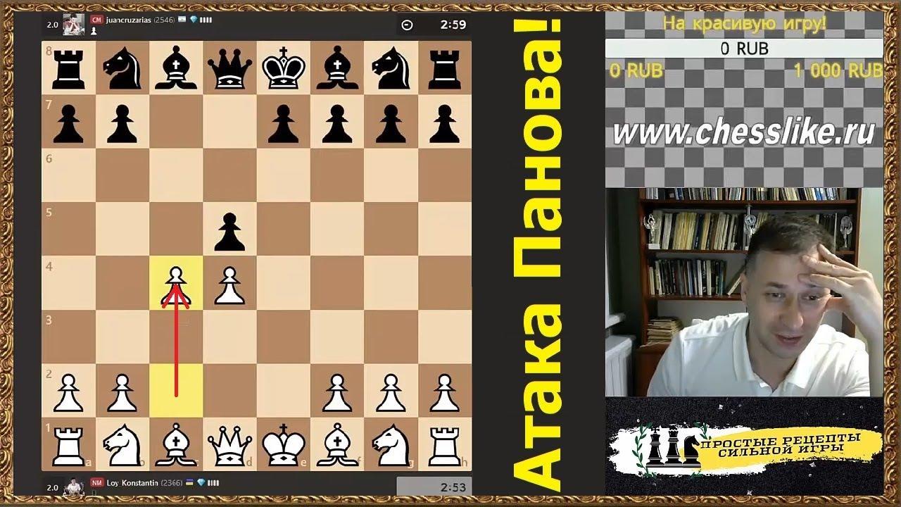 Шахматы онлайн. Позиционный перекат в атаке Панова!