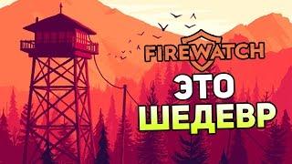 Firewatch Прохождение На Русском 1 ЭТО ШЕДЕВР