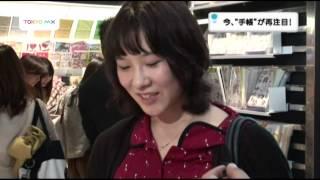 """TOKYO MX 「チェックタイム」2012/10/29 放送 北村森のヒットの森 今、""""..."""