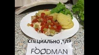 """Филе рыбы """"дори"""", запеченное с овощами"""
