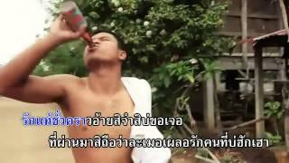 บ่จำสัญญา  อี๊ด ศุภกร-คาราโอเกะHD) - YouTube