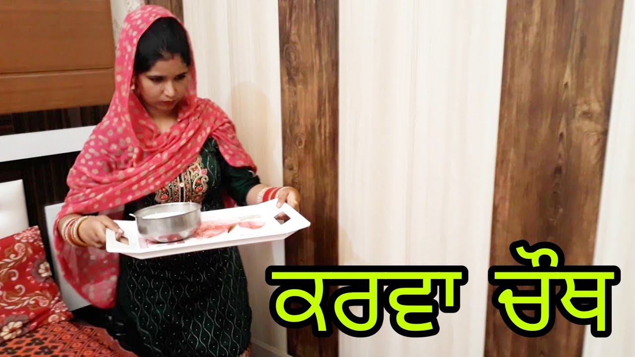 Download karva chauth (ਕਰਵਾ ਚੌਥ) New punjabi short movie 2020