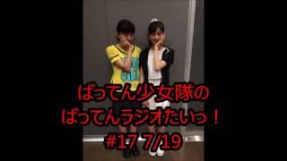 RKBラジオ「GIRLS☆PUNCH」で毎週火曜22:45~放送中の「ばってん少女隊のばってんラジオたいっ!」 公式サイト→http://but-show.com/profile/...