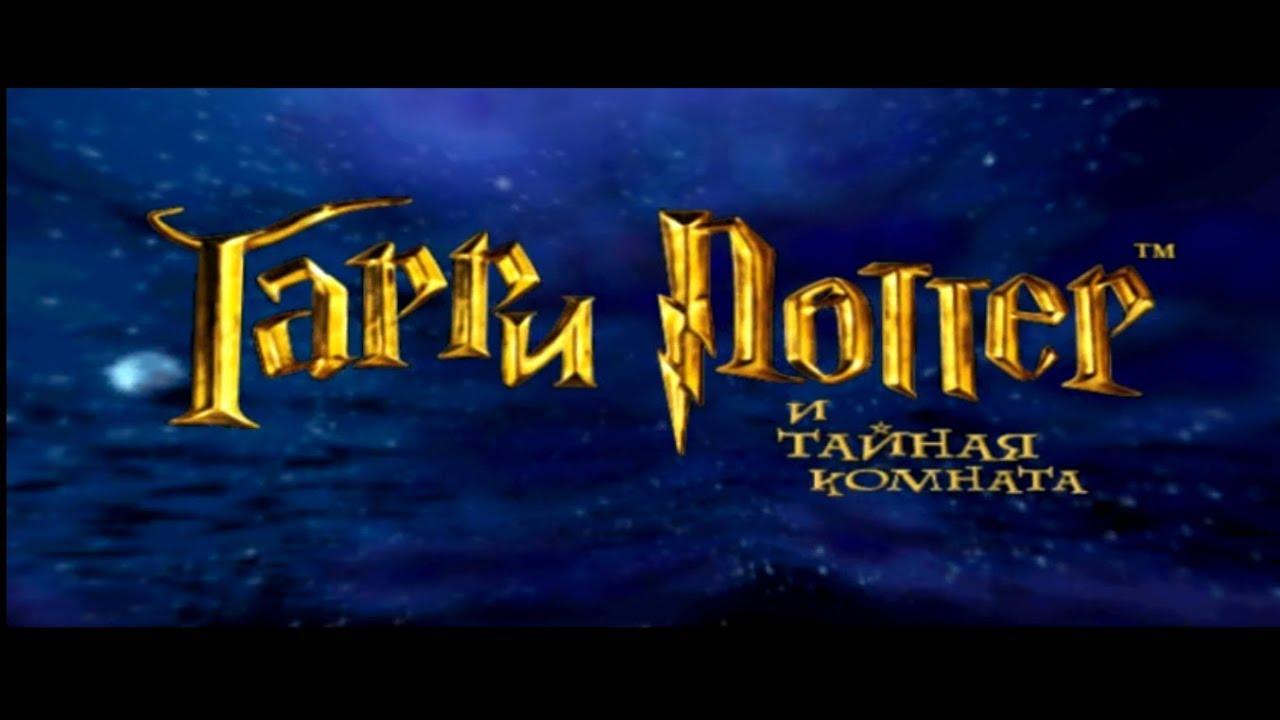 Гарри Поттер и тайная комната №1 Залетели мы летающй ...