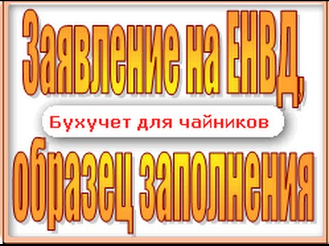 Заявление на ЕНВД