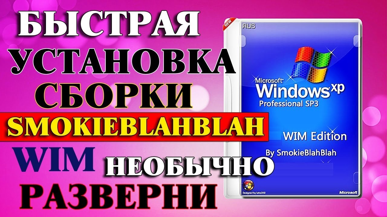 Установка сборки Windows XP  by SmokieBlahBlah