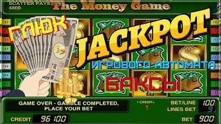 Глюк Игрового Автомата The Money Game[Баксы].Взлом Игрового Клуба Вулкан.Казино Которые Платят