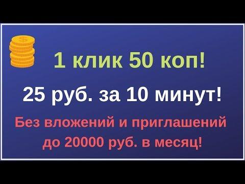 Заработок без вложений и приглашений! 0.18$ или 25 руб. за 10 минут на Необукс!