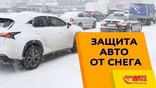 Защита авто от снега. Зимние автоаксессуары. Что должно быть в авто в снегопад.
