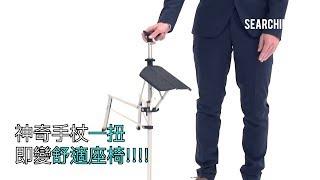Searching C -【台灣 Ta-Da® 全自動輕便收合椅】