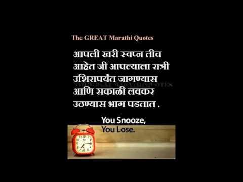 Good Thoughts Marathi Youtube