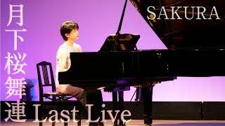 【月下桜舞連 公式】Last Live ⑦ ~SAKURA~