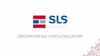 Тротуарная и облицовочная плитка от группы заводов SLS (Беларусь)