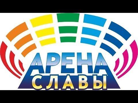 """КОНКУРС ТАЛАНТОВ """"АРЕНА СЛАВЫ""""  3 ЭТАП"""