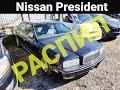 Авто из Японии - Nissan President PHG50 РАСПИЛ (второй экземпляр)