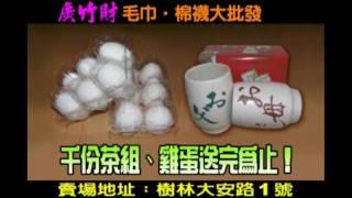 【毛巾 棉襪 大批發 零售】廣竹財 168net.com.tw/dahjaan