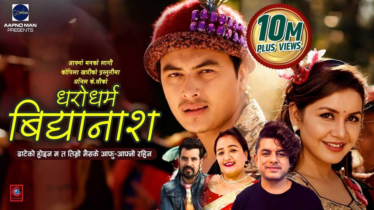 Dharodharma Bidhyanas   Pramod Kharel & Laxmi Malla   feat. Paul shah   New Lok Dohori Song 2076
