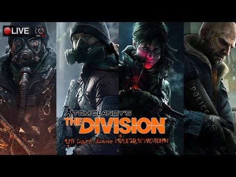 [สด] Tom Clancy's : The Division บุก Dark Zone เก็บเวล,หาของเมพ